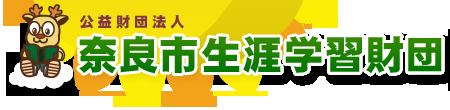 奈良市生涯学習財団